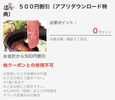 温野菜アプリダウンロード特典500円引きクーポン