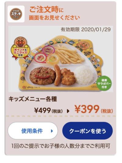 ステーキガストキッズメニュー各種100円引きクーポン