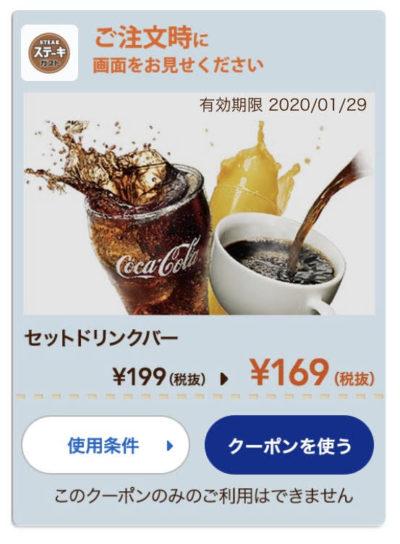 ステーキガストセットドリンクバー30円引きクーポン