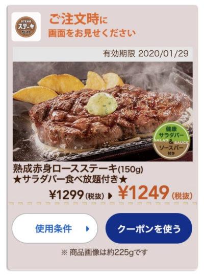 ステーキガスト熟成赤身ロースステーキ50円引きクーポン