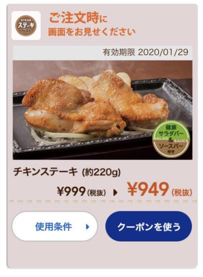 ステーキガストチキンステーキ50円引きクーポン