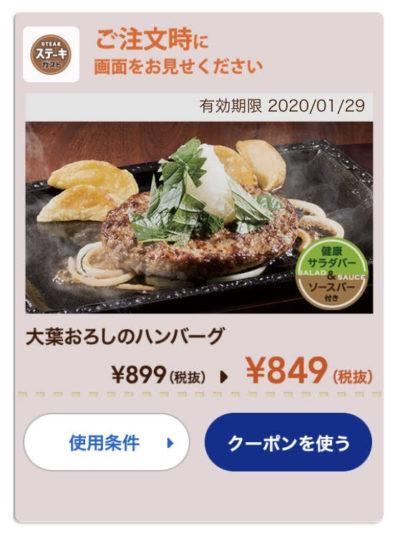 ステーキガスト大葉おろしのハンバーグ50円引きクーポン