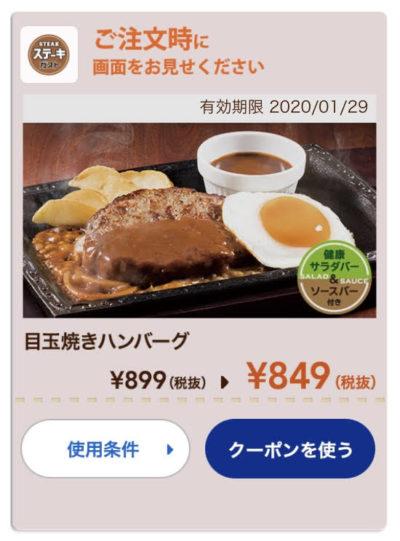 ステーキガスト目玉焼きハンバーグ50円引きクーポン