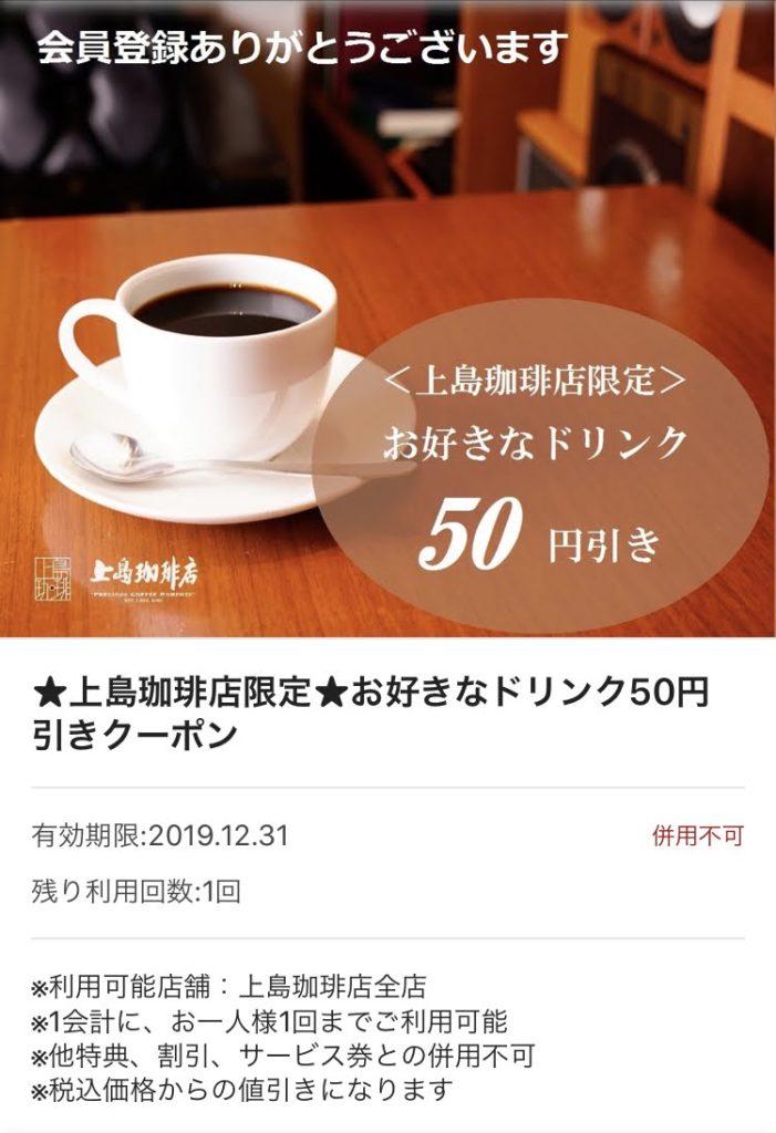 上島珈琲店アプリ会員登録クーポン