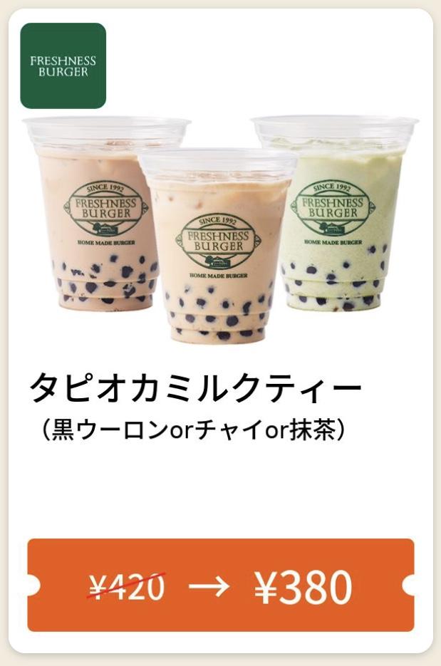 FRESHNESSBURGERタピオカミルクティー40円引きクーポン