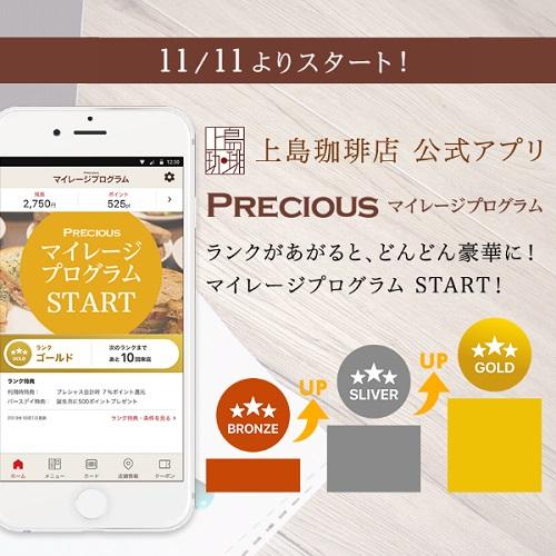 上島珈琲店公式アプリ