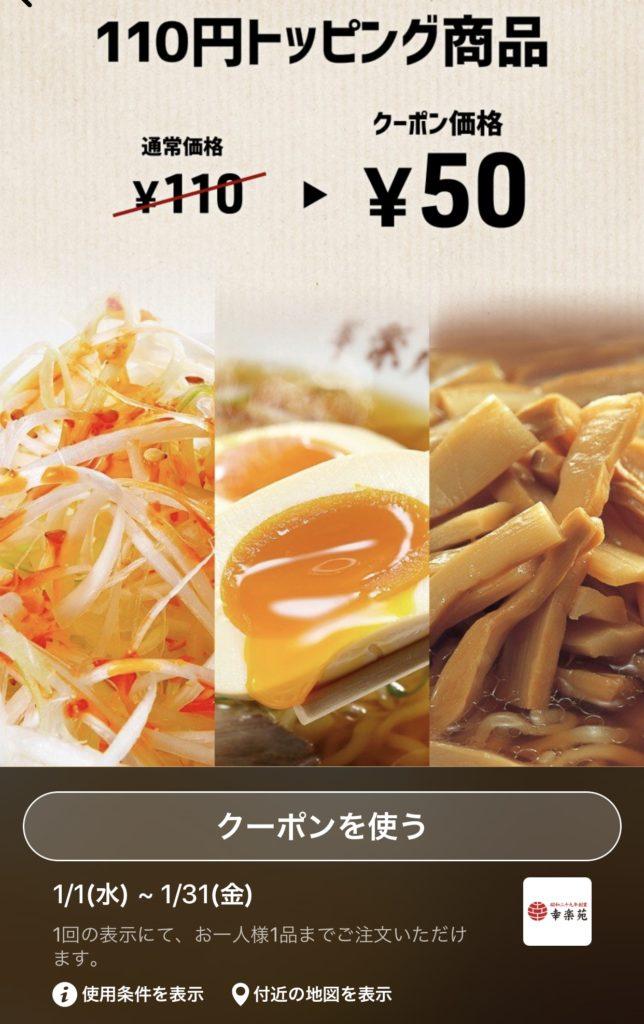 幸楽苑110円トッピング商品60円引きクーポン