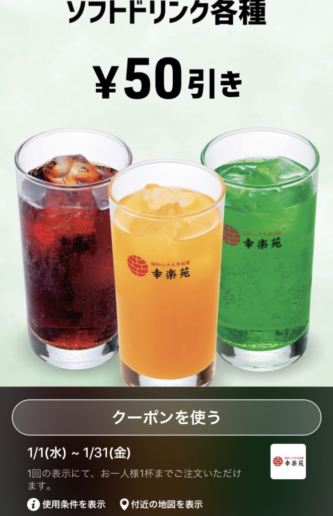 幸楽苑ソフトドリンク50円引きクーポン