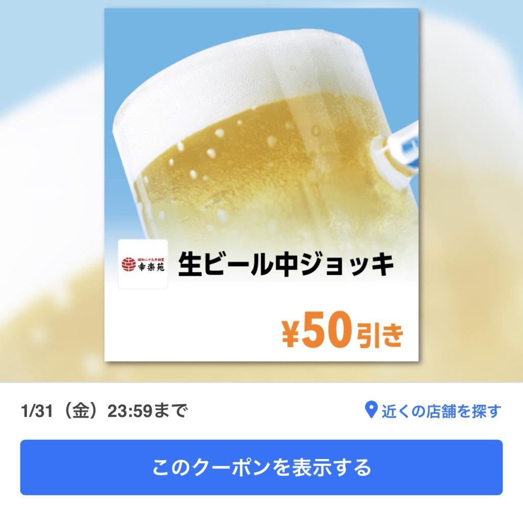 幸楽苑生ビール中ジョッキ50円引きクーポン
