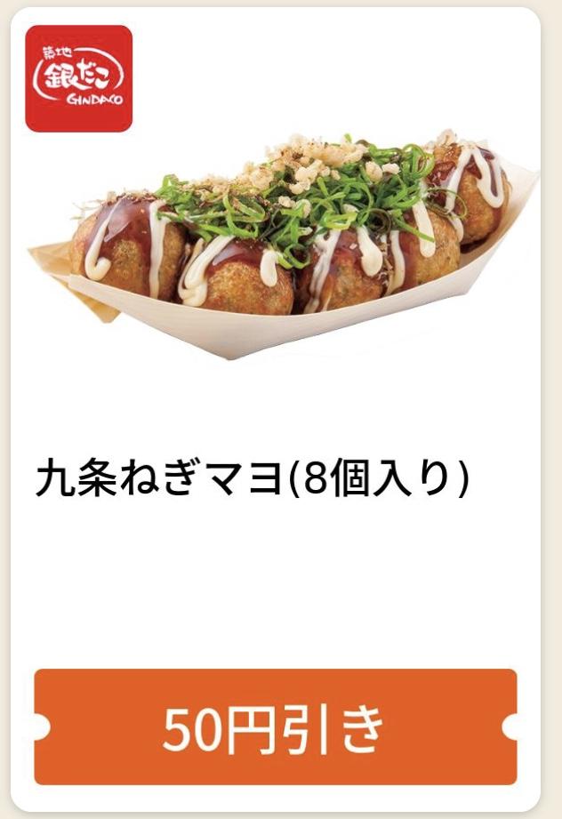 銀だこ九条ネギマヨ8個入り50円引きクーポン
