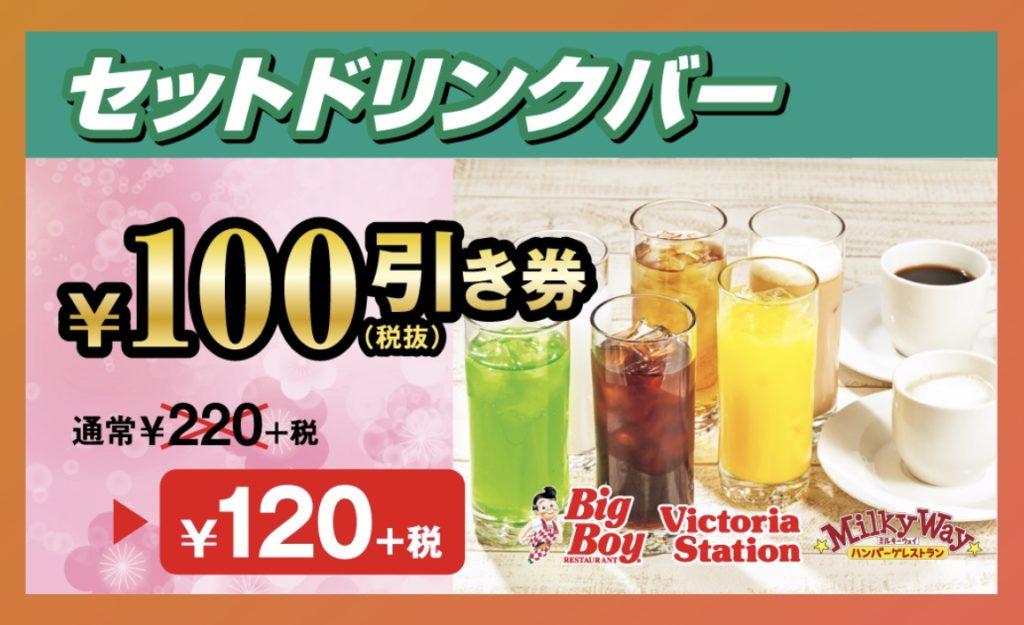 ビッグボーイのセットドリンクバー100円引きクーポン