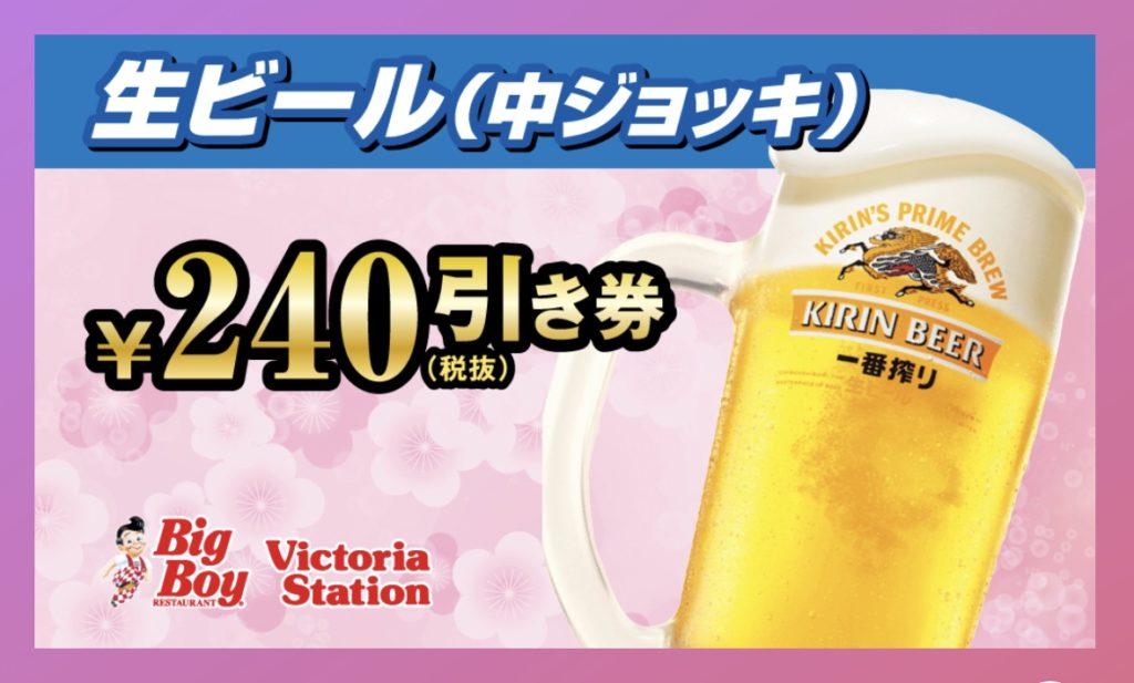 ビッグボーイの生ビール中240円引きクーポン