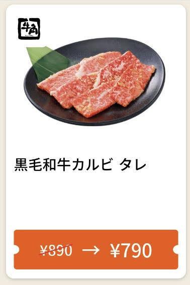 牛角黒毛和牛カルビ タレ100円引きクーポン