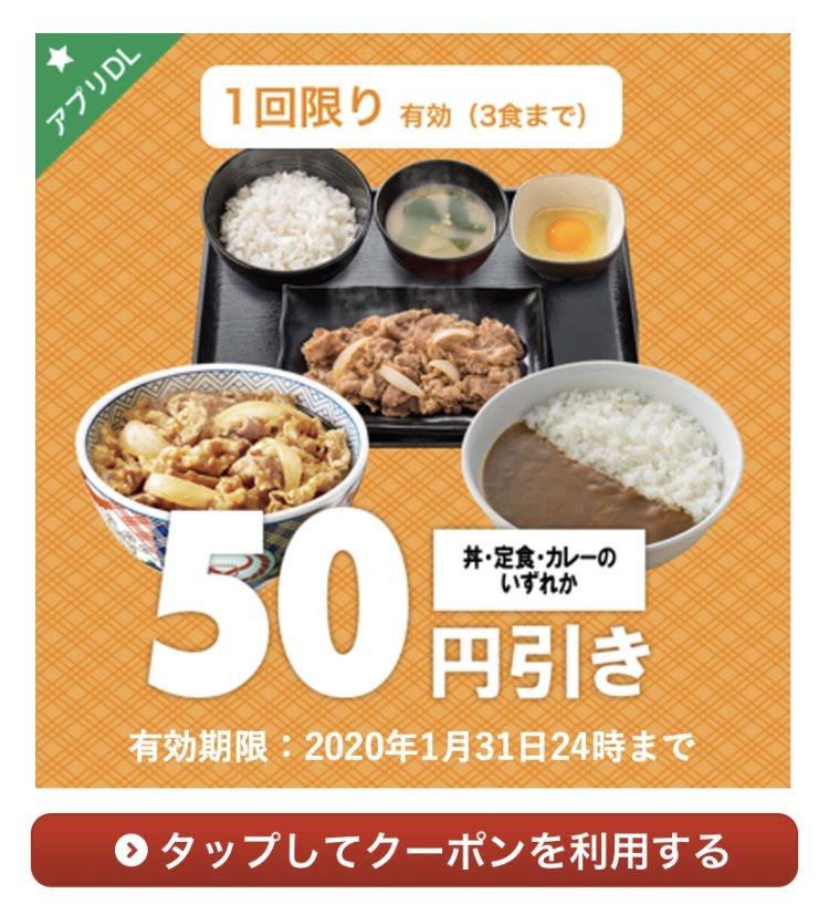 吉野家1回限り有効(3食まで)50円引きクーポン
