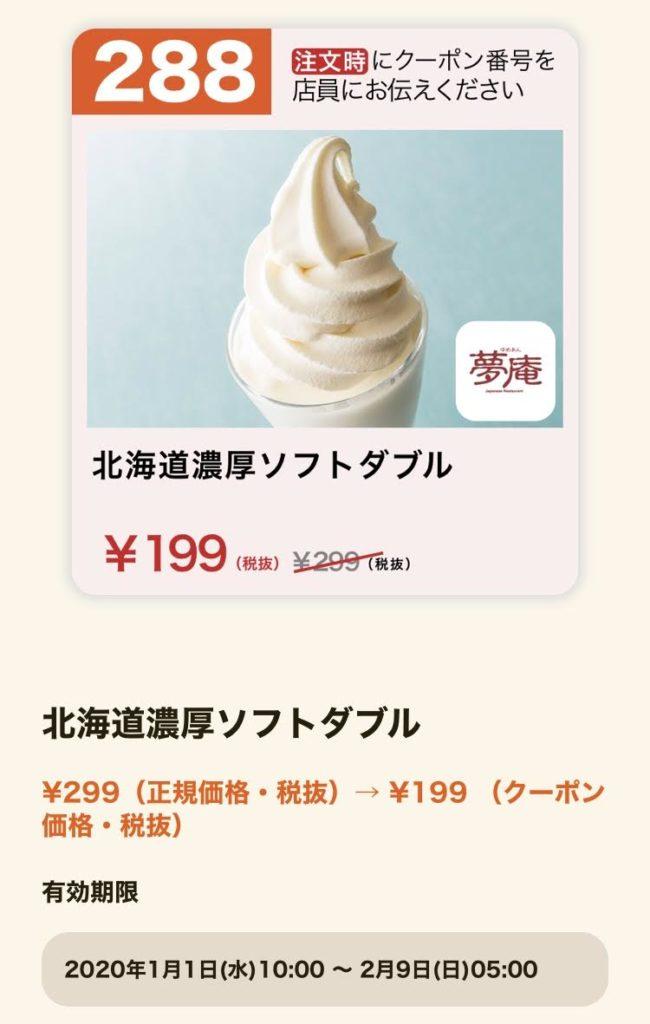 夢庵の北海道濃厚ソフトダブル100円引きクーポン