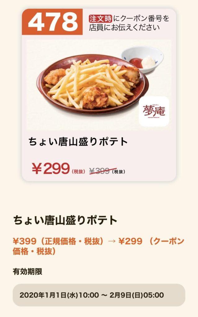 夢庵のちょい唐山盛りポテト100円引きクーポン