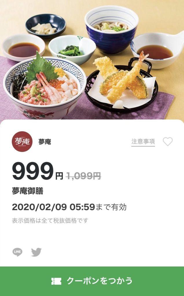 夢庵の夢庵御膳100円引きクーポン