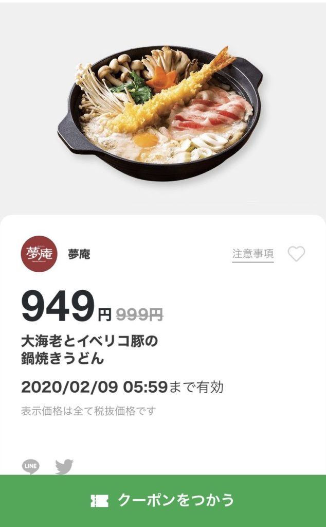 夢庵の大海老とイベリコ豚の鍋焼きうどん50円引きクーポン