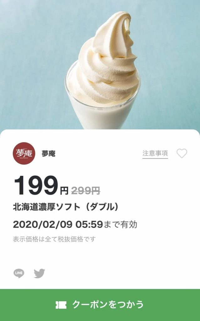 夢庵の北海道濃厚ソフト(ダブル)100円引きクーポン
