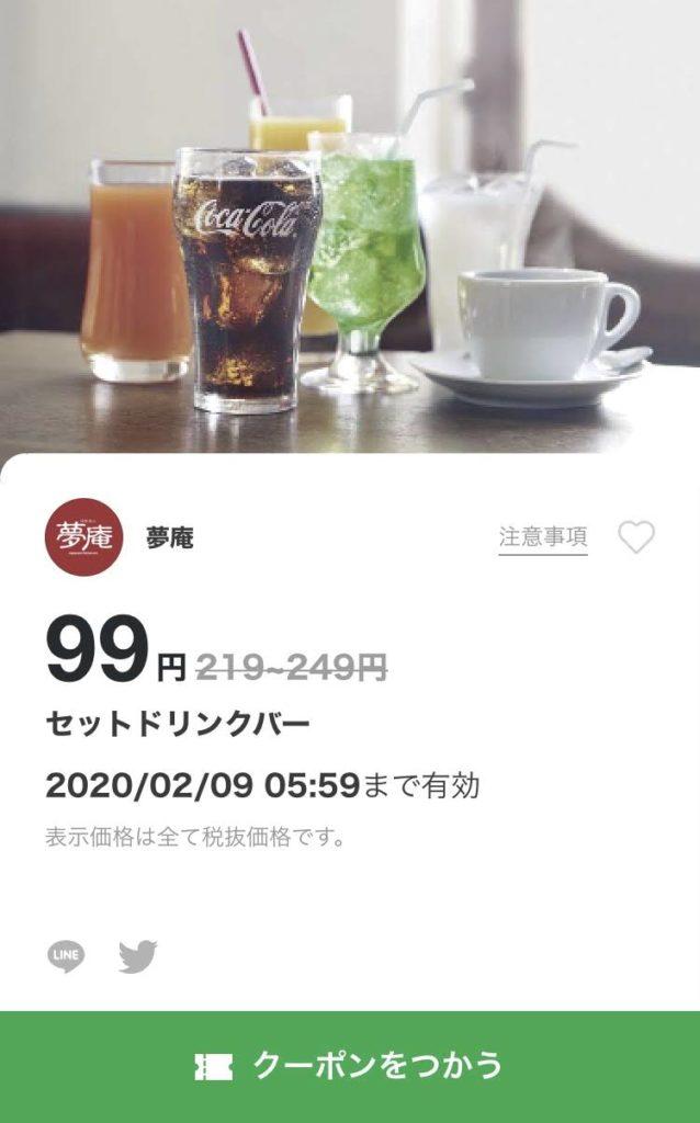 夢庵のセットドリンクバー99円クーポン
