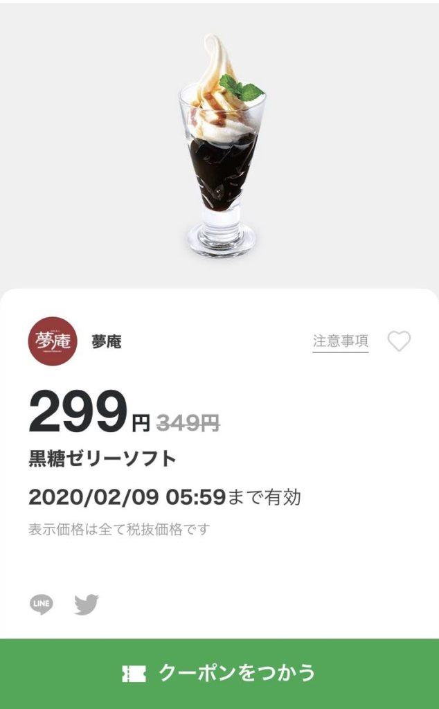 夢庵の黒糖ゼリーソフト50円引きクーポン