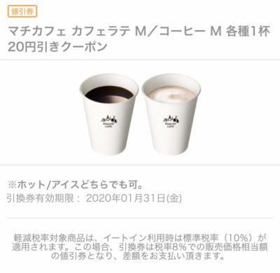 ローソンカフェラテ・コーヒーM20円引きクーポン