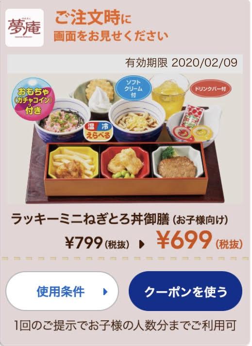 夢庵のラッキーミニねぎとろ丼御膳100円引きクーポン