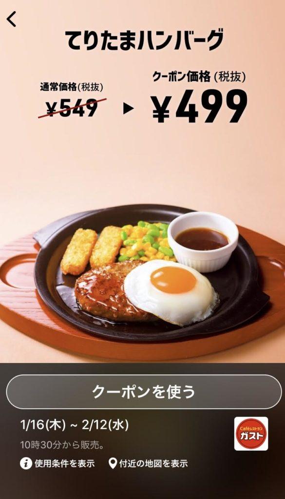 ガストてりたまハンバーグ50円引きクーポン