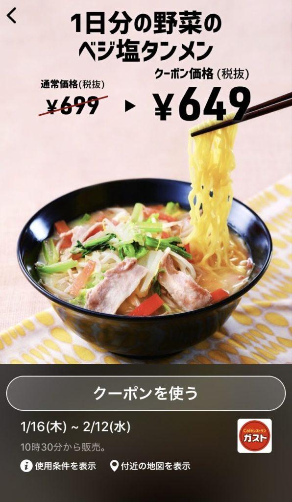 ガスト野菜のベジ塩タンメン50円引きクーポン