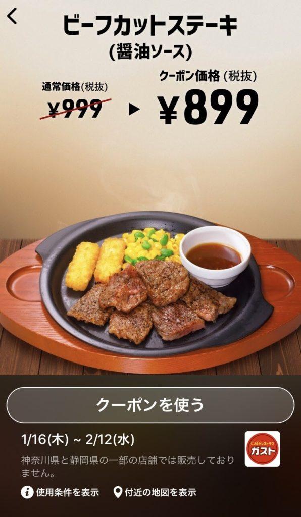 ガストビーフカットステーキ100円引きクーポン