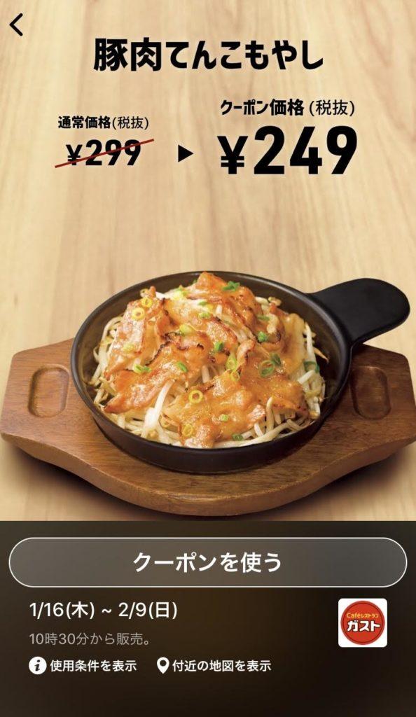 ガスト豚肉てんこもやし50円引きクーポン