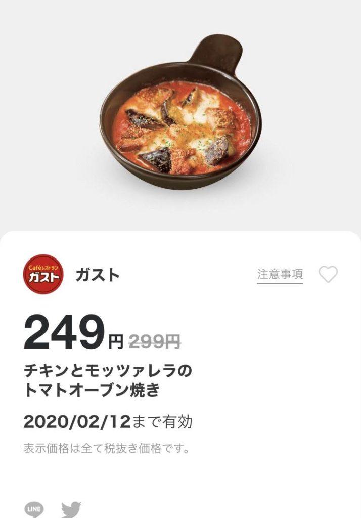 ガストチキンとモッツァレラオーブン焼き50円引きクーポン