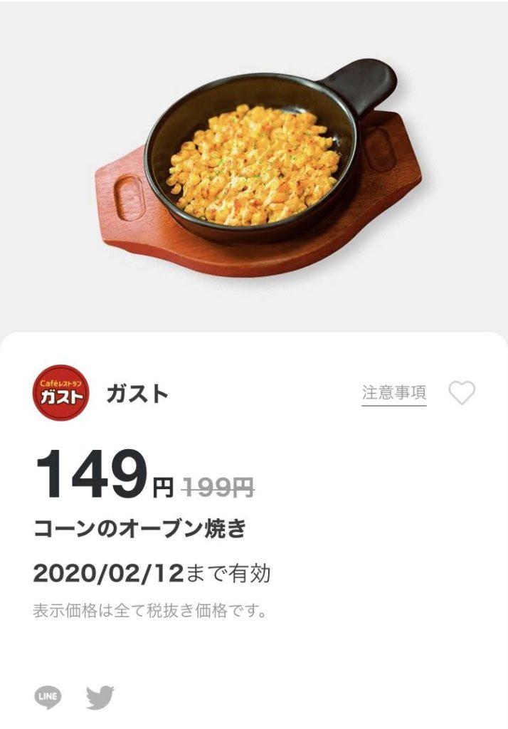 ガストコーンオーブン焼き50円引きクーポン