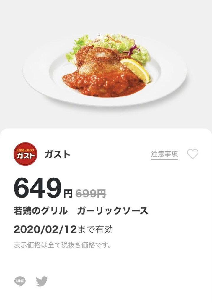 ガスト若鶏のグリルガーリック50円引きクーポン