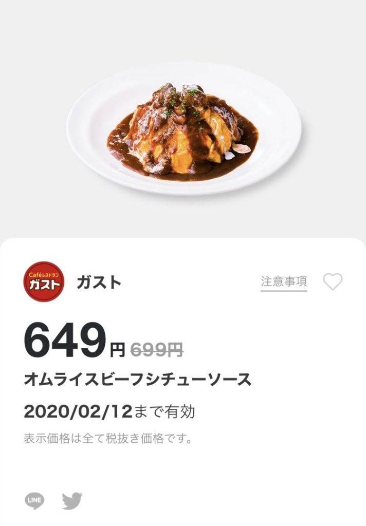 ガストオムライスビーフシチューソース50円引きクーポン