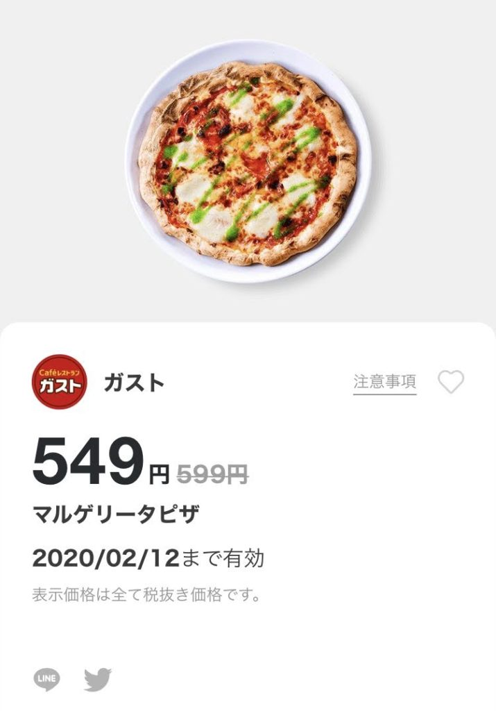 ガストマルゲリータビザ50円引きクーポン