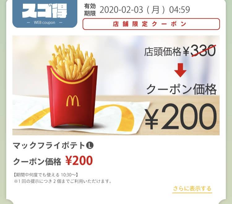 マクドナルドマックフライポテトL130円引きクーポン