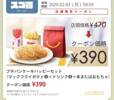マクドナルドプチパンケーキハッピーセット80円引きクーポン