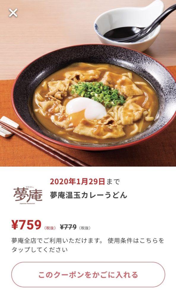 夢庵の夢庵温玉カレーうどん20円引きクーポン
