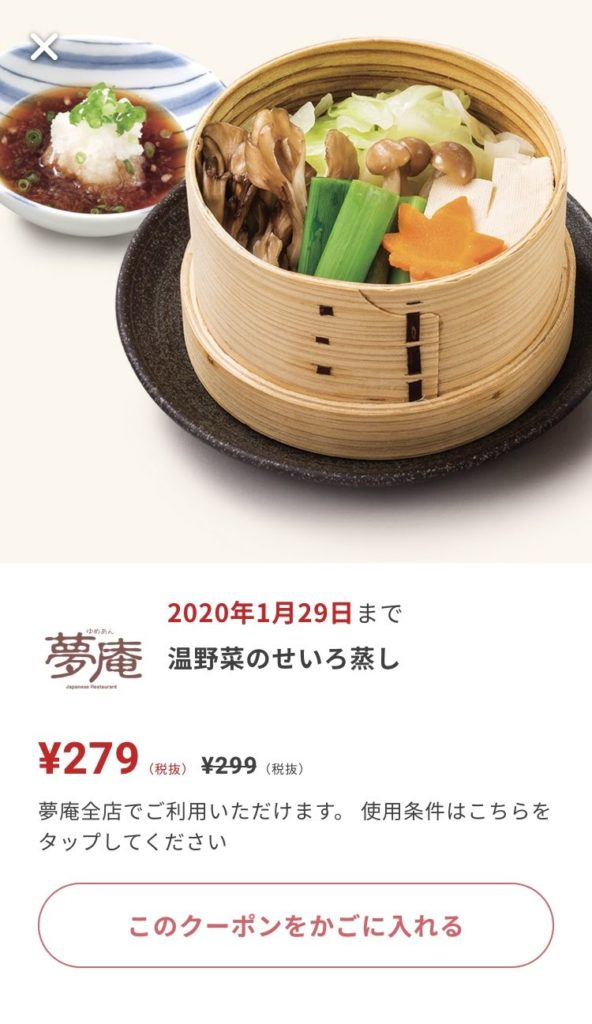 夢庵の温野菜のせいろ蒸し20円引きクーポン