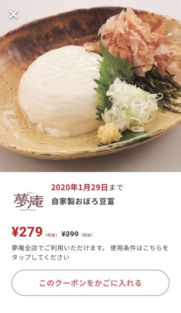夢庵の自家製おぼろ豆富20円引きクーポン