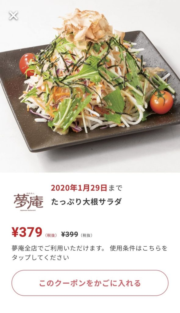 夢庵のたっぷり大根サラダ20円引きクーポン