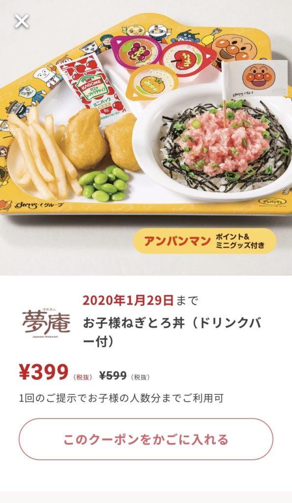 夢庵のお子様ねぎとろ丼200円引きクーポン