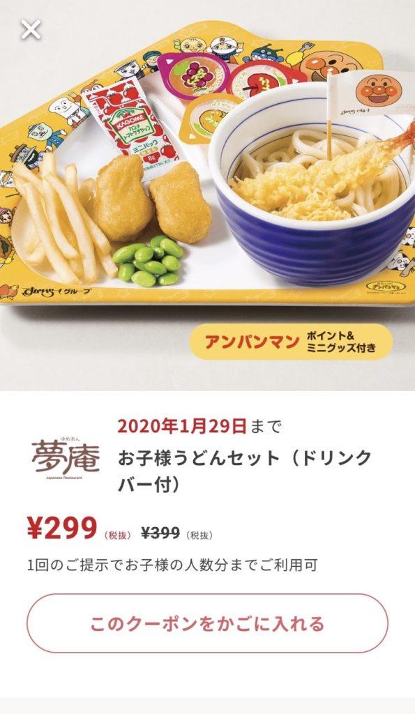 夢庵のお子様うどんセット100円引きクーポン