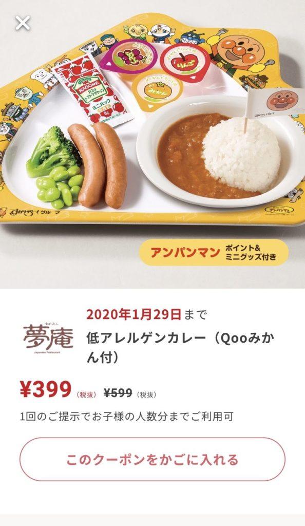 夢庵の低アレルゲンカレー200円引きクーポン