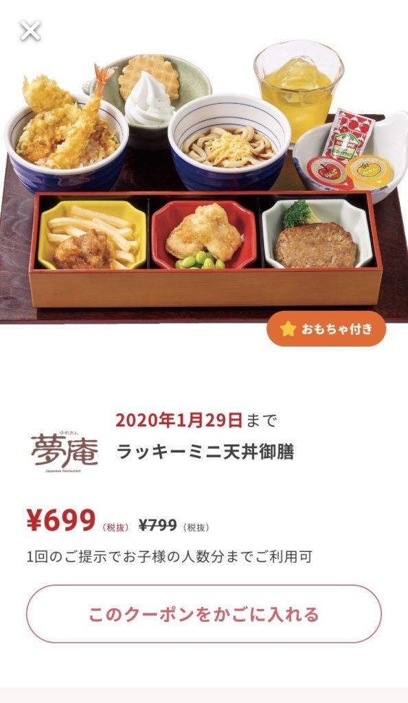 夢庵のラッキーミニ天丼御膳100円引きクーポン