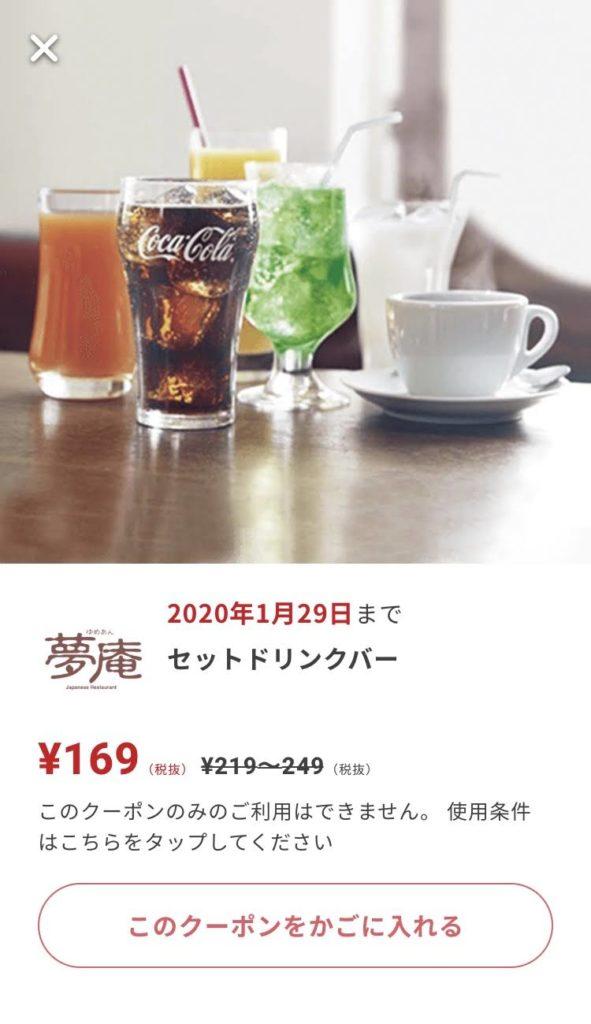 夢庵のセットドリンクバー50~80円引きクーポン
