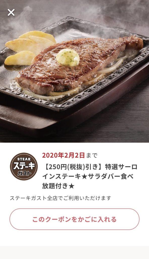 ステーキガスト特選サーロインステーキ250円引きクーポン