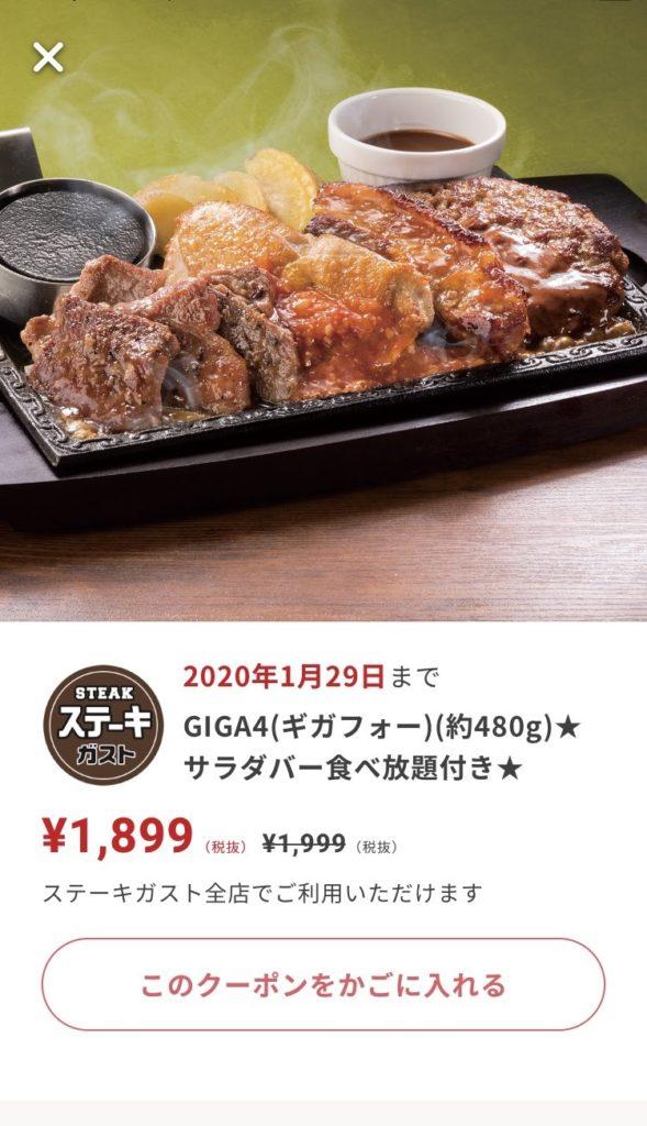 ステーキガストGIGA4(約480g) 100円引きクーポン