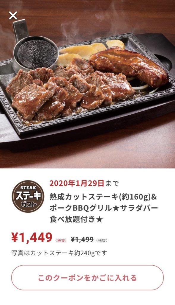 ステーキガスト熟成カットステーキ50円引きクーポン
